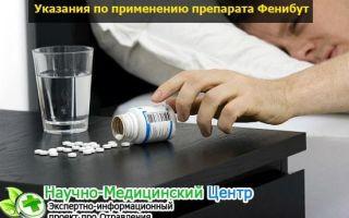 Фенибут – передозировка: симптомы, последствия отравления и привыкания к препарату, смертельная доза