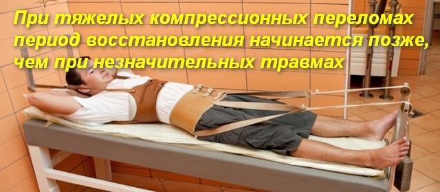 Перелом поясничного отдела позвоночника: лечение и последствия, ЛФК после травмы