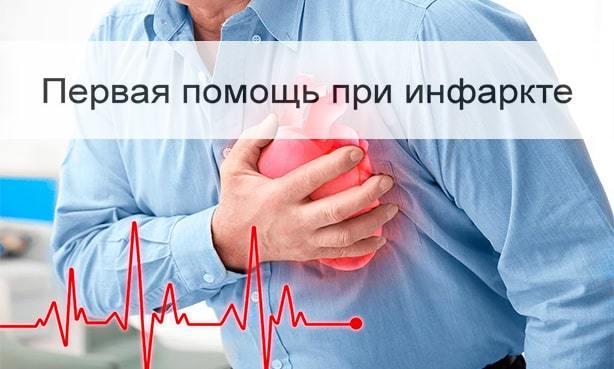 Первая помощь при инфаркте в домашних условиях, неотложная медицинская помощь при остром инфаркте миокарда