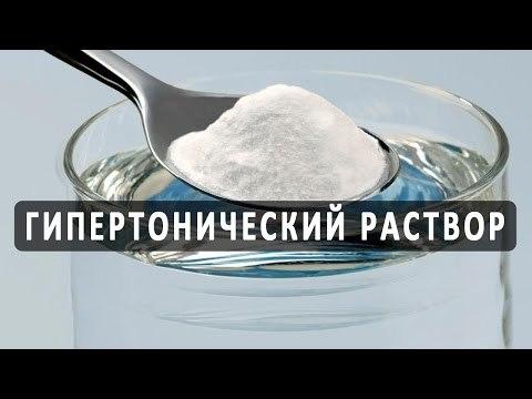 Гипертоническая клизма — алгоритм и техника выполнения процедуры, рецепт раствора для приготовления в домашних условиях
