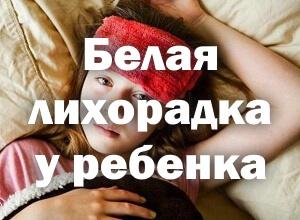 Белая лихорадка у ребенка — что делать, причины и симптомы, первая помощь при холодной (бледной) и розовой лихорадке