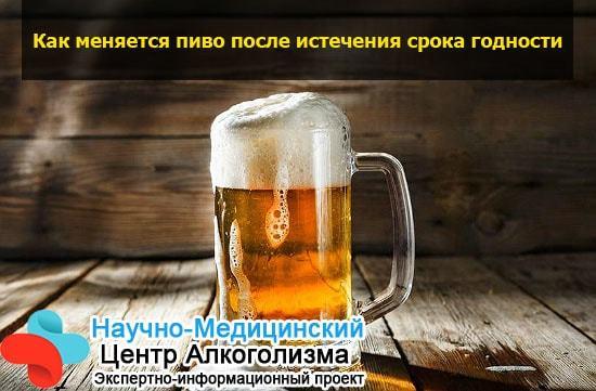 Отравление пивом — симптомы, можно ли пить просроченное пиво и что от этого будет