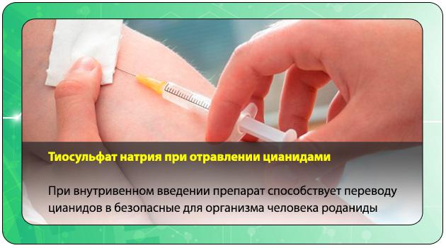 Цианистый калий – действие на человека: симптомы отравления цианидом, смертельная доза яда и первая помощь при отравлении