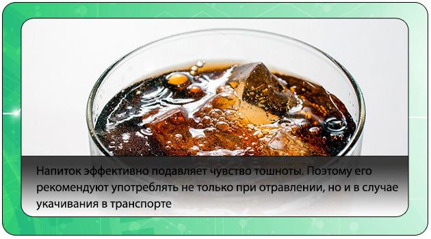 Кока кола при отравлении: можно ли пить, помогает ли напиток от тошноты и каковы особенности употребления при отравлении