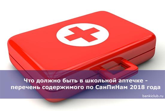 Аптечка в школе по санпин — перечень и состав медикаментов, что должно быть в комплекте первой помощи для детского сада
