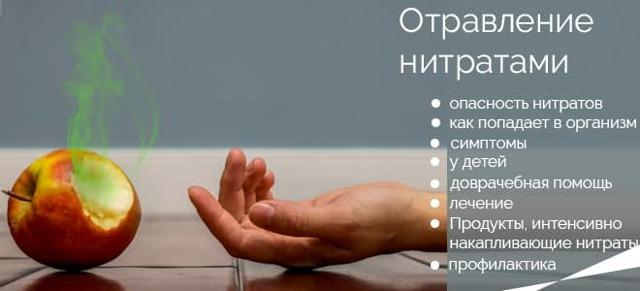 Отравление нитратами: симптомы и лечение, как вывести нитраты из организма и какие последствия отравления возможны