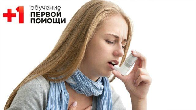 Неотложная помощь при приступе бронхиальной астмы, оказание первой доврачебной помощи при приступе удушья
