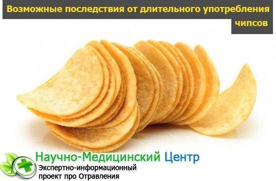 Насколько вредны чипсы для здоровья детей и чем они опасны организму взрослого челоека