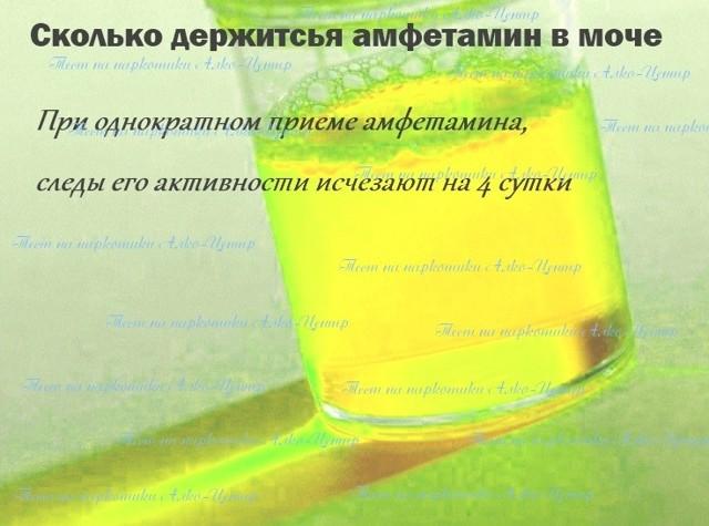 Отходняки от фена — что делать и как облегчить амфетаминовую ломку