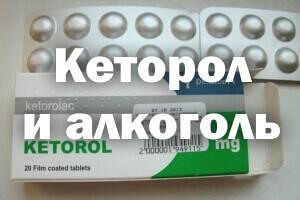 Передозировка кеторола и взаимодействие с алкоголем: через сколько действует обезболивающее и что делать при интоксикации