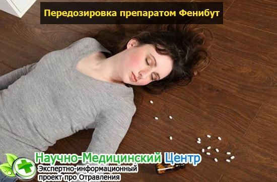 Фенибут – передозировка: симптомы и последствия отравления и привыкания к препарату, смертельная доза фенибута