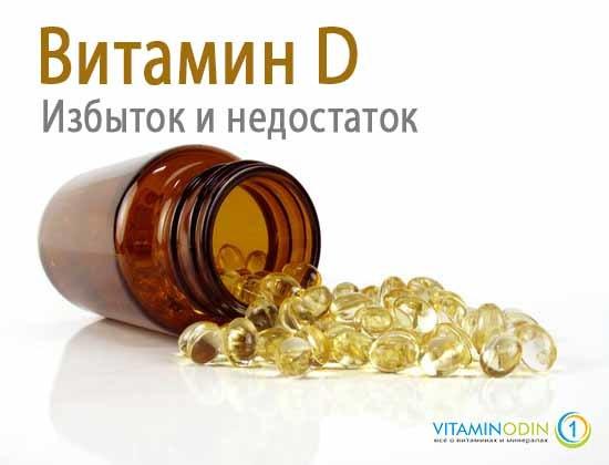 Передозировка витамина Д: симптомы у взрослых и детей, что делать при переизбытке и какие осложнения могут быть
