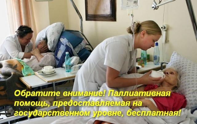 Паллиативная помощь — что это значит и паллиативное отделение в больнице для лечения и медицинскому уходу больных
