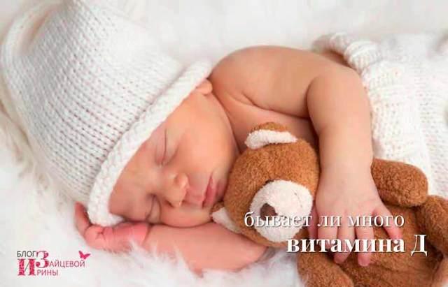 Передозировка витамина Д у грудничков и детей: симптомы и последствия, что делать и как восстановить организм