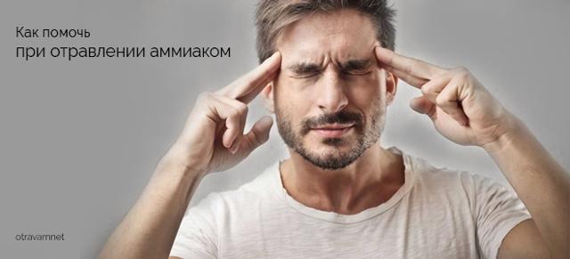 Нашатырный спирт – отравление: симптомы и лечение передозировки раствора аммиака, возможные последствия