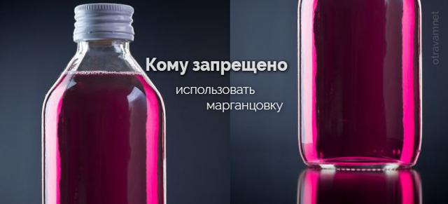 Марганцовка при отравлении: как правильно приготовить раствор перманганат калия при отравлении