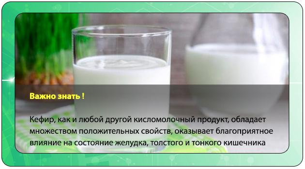 Кефир при отравлении: в каких случаях можно пить, действие кефира на организм и противопоказания к употреблению