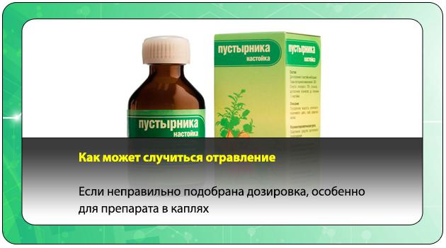 Передозировка пустырником в таблетках и каплях: симптомы и последствия отравления настойкой препарата