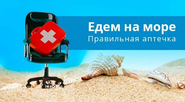 Аптечка в отпуск за границу на отдых — список лекарств для путешествия в Турцию, Тунис с ребенком