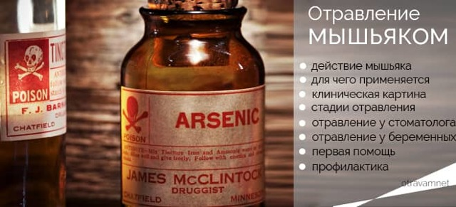 Отравление мышьяком – симптомы, смертельная доза металла и действие отравляющего вещества на организм человека